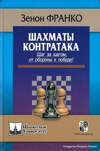 Шахматы. Контратака. Шаг за шагом, от обороны к победе!