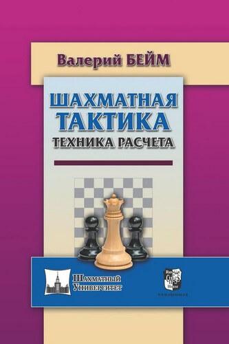 Шахматная тактика. Техника расчета