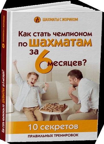 Как стать чемпионом по шахматам за 6 месяцев. 10 секретов правильных тренировок