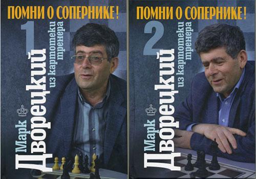 Помни о сопернике, Дворецкий, 2 тома
