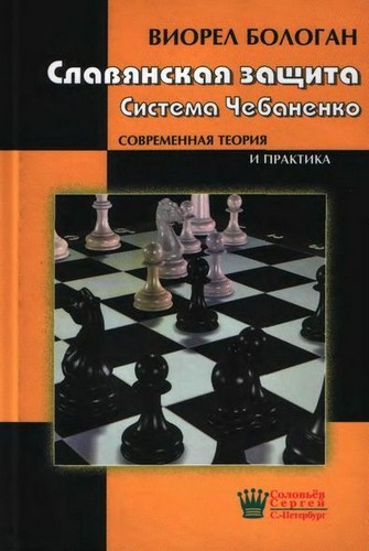 Славянская защита. Система Чебаненко