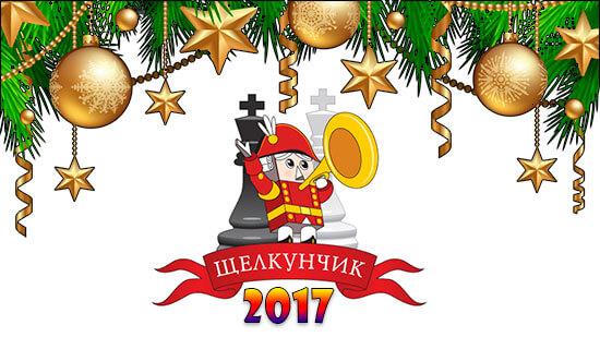 Матч поколений «Щелкунчик» 2017, Москва, онлайн