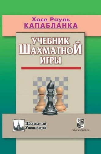 Учебник шахматной игры, Капабланка, 2017