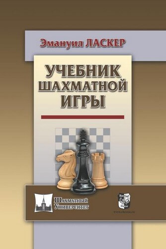 Учебник шахматной игры, Ласкер, 2018