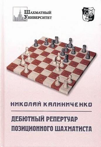 Дебютный репертуар позиционного шахматиста
