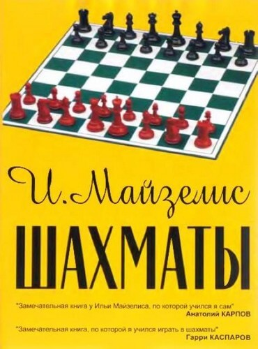 Шахматы. Самый популярный учебник для начинающих