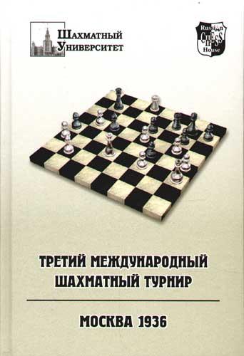 Третий международный шахматный турнир, 2004