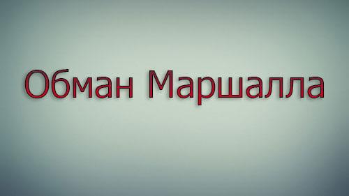"""Обман Маршалла"", партия 1912 года"