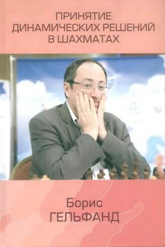 Принятие динамических решений в шахматах