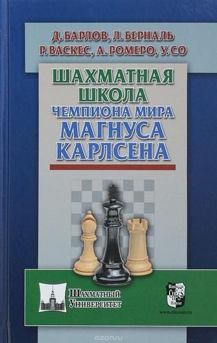 Шахматная школа чемпиона мира Магнуса Карлсена