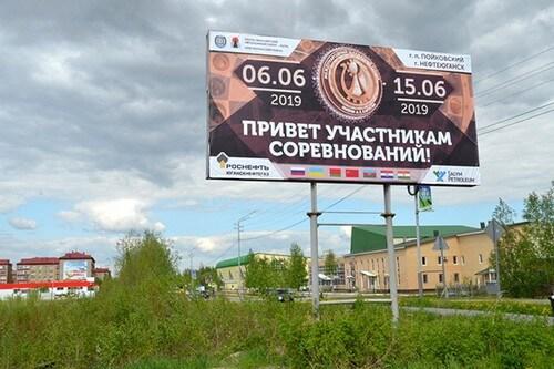 20 турнир имени Анатолия Карпова в Пойковском, 2019