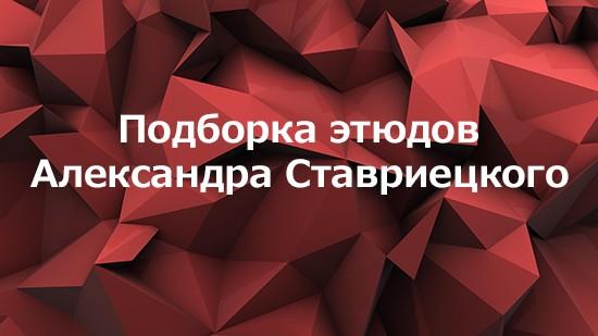Подборка этюдов Александра Ставриецкого