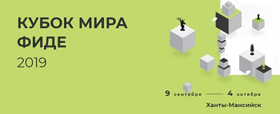 Кубок мира 2019 онлайн, Ханты-Мансийск